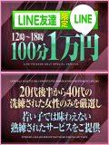 ★ライン割り★100分 1万円★