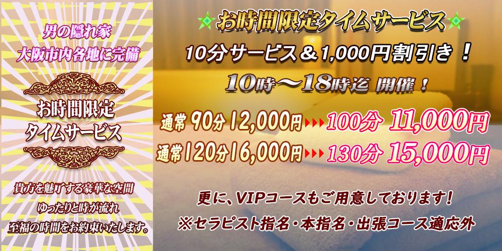 10分サービス&1000円割引き_100_500_02